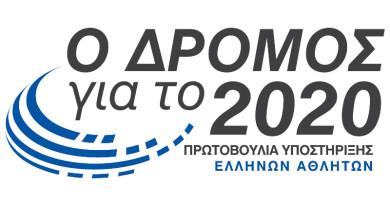 final LOGO 2020 web