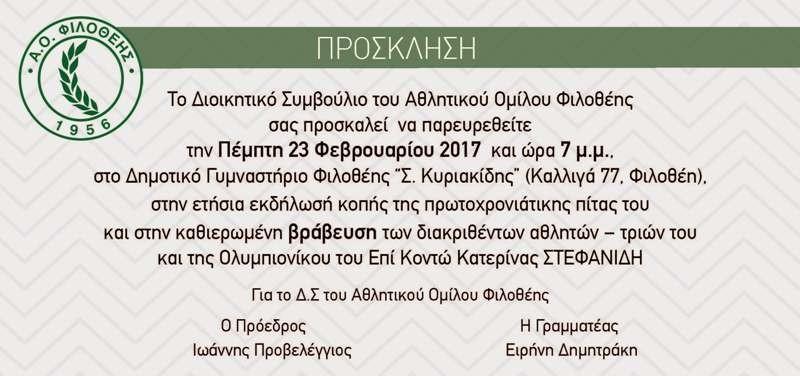 ΚΟΠΗ ΠΙΤΑΣ – ΒΡΑΒΕΥΣΗ ΑΘΛΗΤΩΝ & ΑΘΛΗΤΡΙΩΝ με την Ολυμπιονίκη Κατερίνα Στεφανίδη