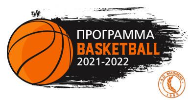 ΠΡΟΓΡΑΜΜΑ ΤΜΗΜΑΤΟΣ ΜΠΑΣΚΕΤ 2021-2022