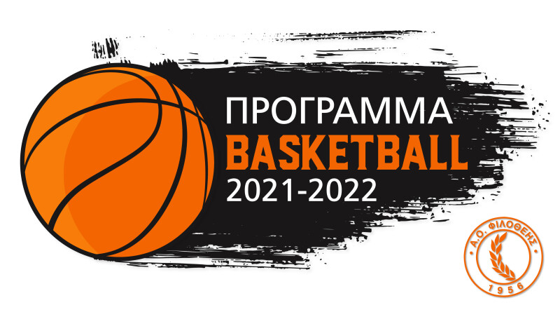cover_progrm_basket_2021-22-01